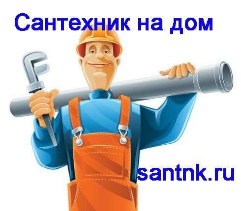 Вызвать сантехника. СантехНК - Ремонт, замена сантехники. Сантехник на дом в Астрахани